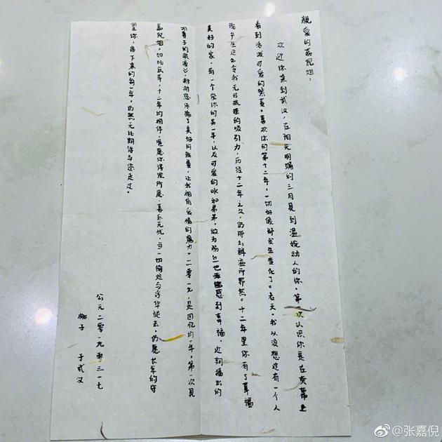 粉丝手写信
