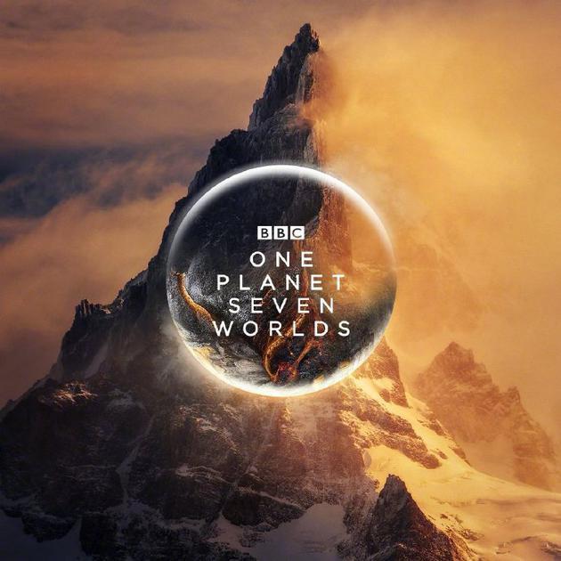 《一顆星球:七個世界》海報