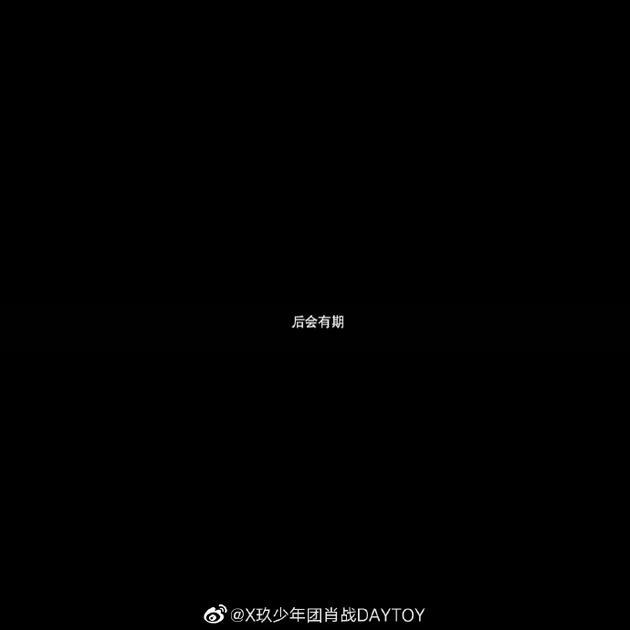 """肖戰配圖""""後會有期"""""""