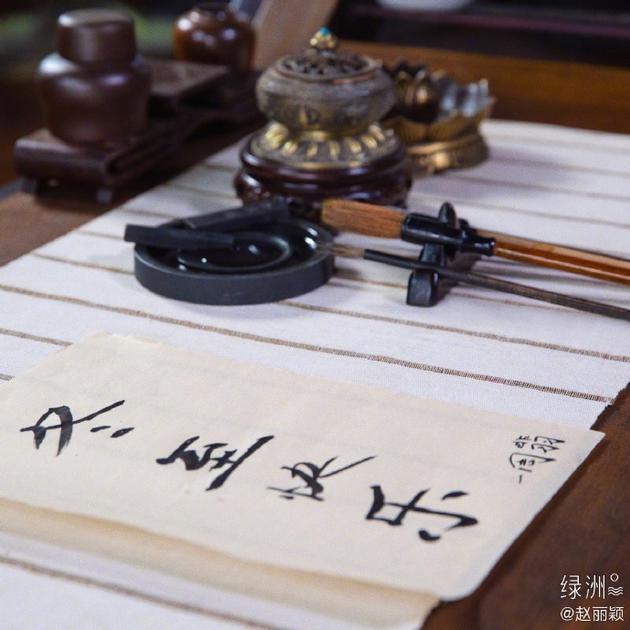 趙麗穎寫的字