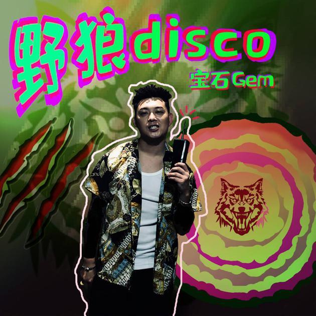 《野狼Disco》EP封面
