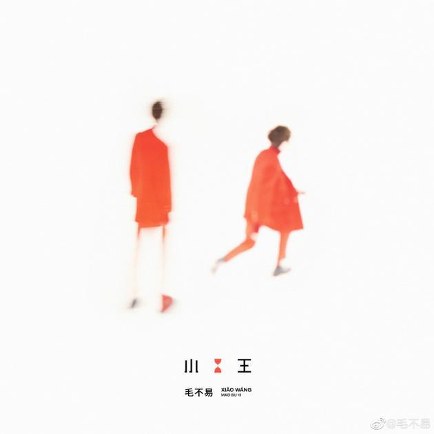 毛不易在微博上分享新歌《小王》,43分钟刚好一节课时间