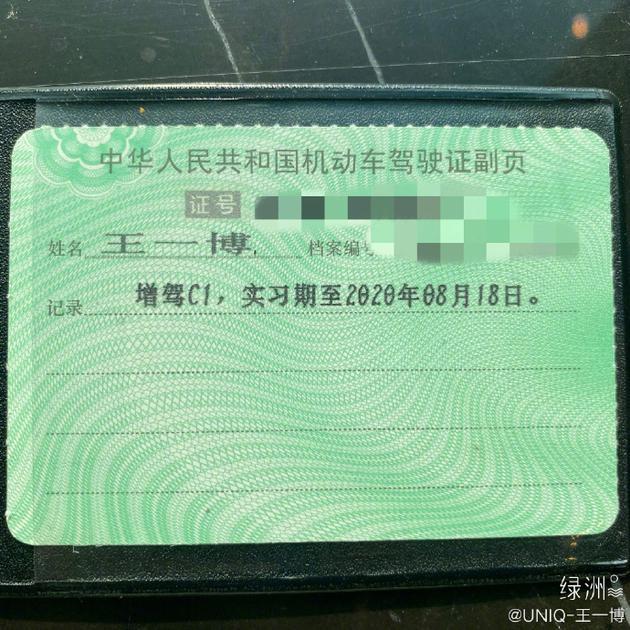 可以独自上高速了!王一博绿洲庆祝驾照过实习期