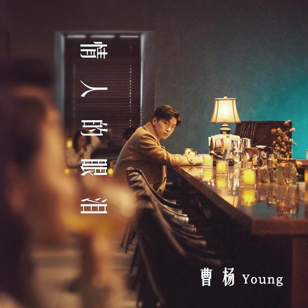 曹杨版《情人的眼泪》上线 用细腻声线诉说别离