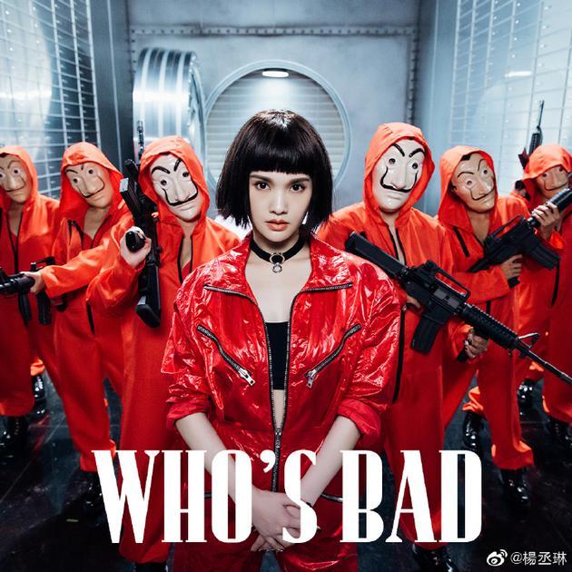 杨丞琳新歌cos六大坏女人 罗志祥潘玮柏这样留言