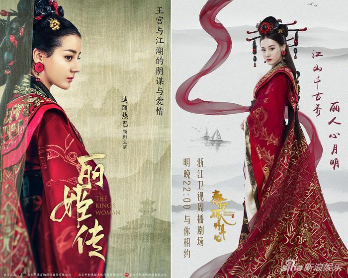 《丽姬传》播出之前改名为《秦时丽人明月心》