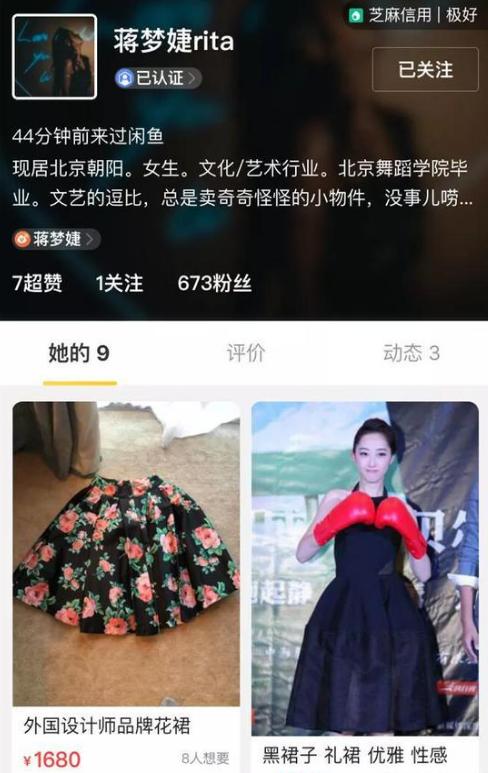 蒋梦婕二手平台