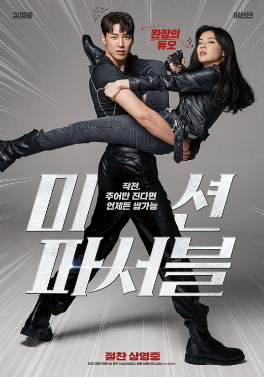 韩影票房:《可能的任务》夺冠 《心灵奇旅》第二