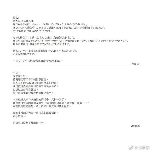 柏崇原发文