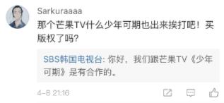 韩国电视台否认少年可期抄袭 少年可期官方认证买了版权