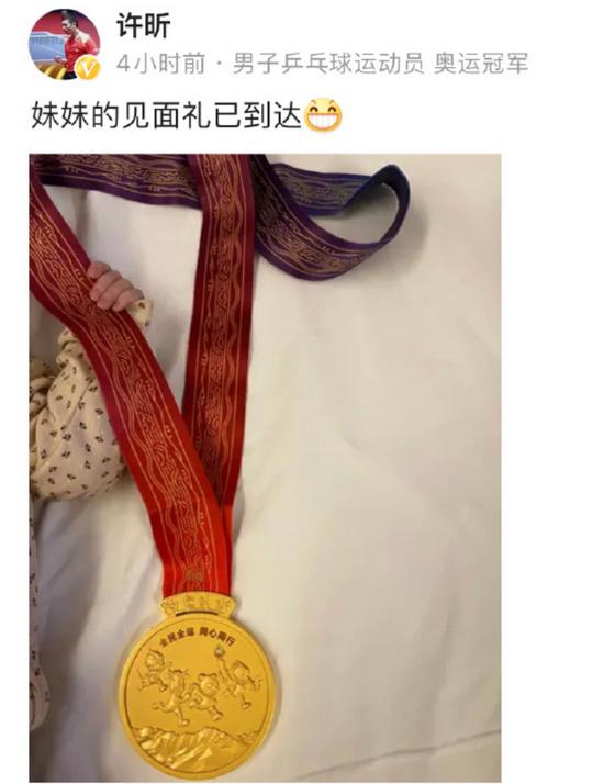 许昕官宣老婆产二胎 晒女儿拿全运会金牌照