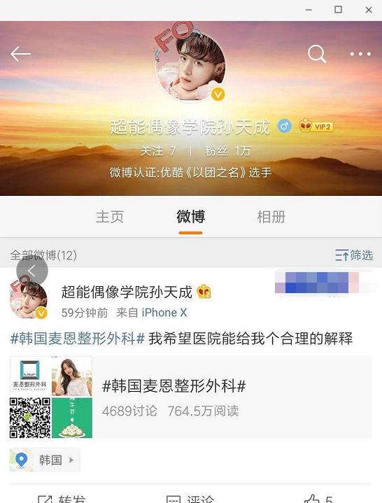 《以团之名》选手孙天成微博