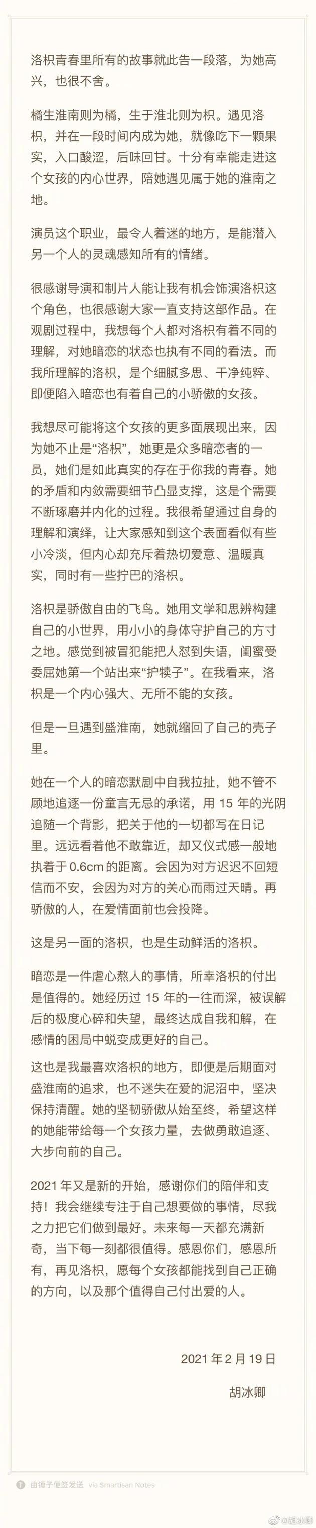 胡冰卿发长文告别洛枳:感谢遇见过你感受过你