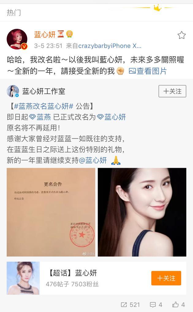 港星蓝燕宣布改名蓝心妍