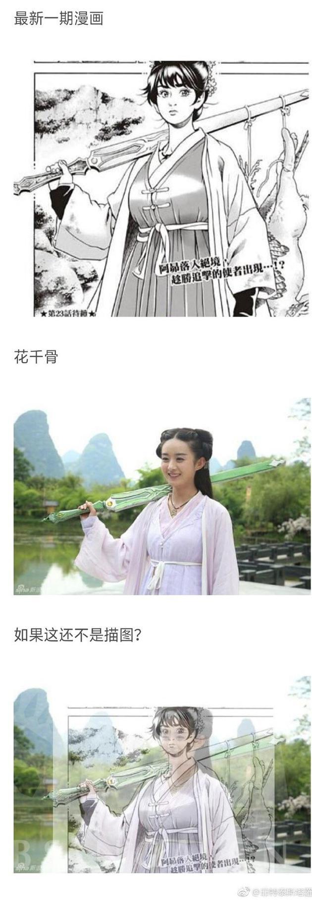 《中华小当家》被指抄袭《花千骨》