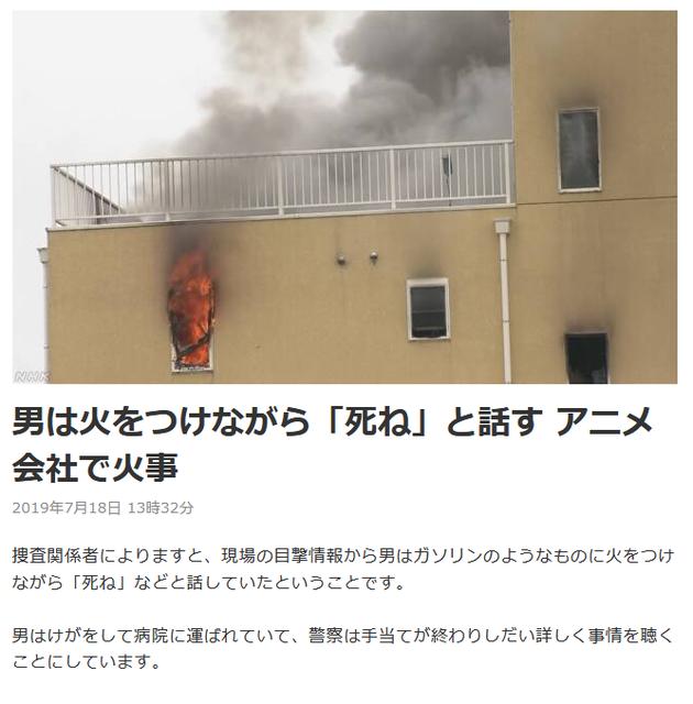 """京都动画爆炸致至少10死35伤 嫌疑人高喊""""去死"""""""