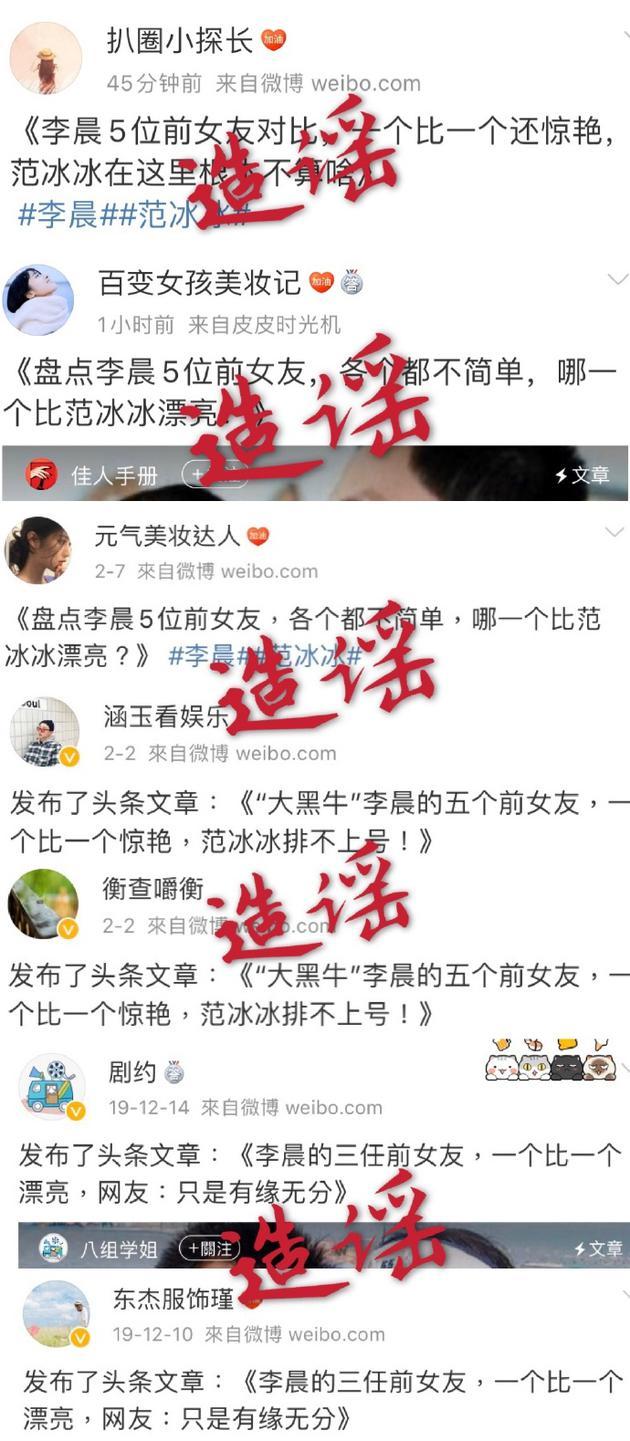 """李晨工作室回应""""前女友""""传闻晒图斥营销号造谣"""