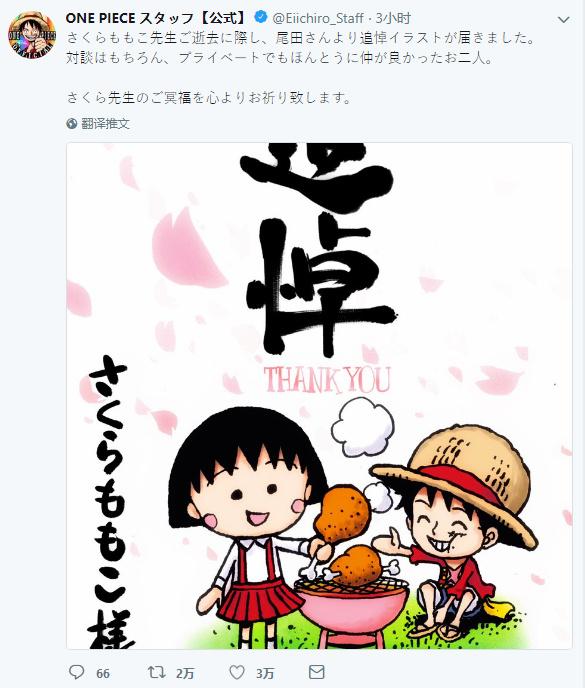 尾田荣一郎为樱桃子画追悼画