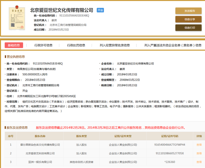 工商局网站上公示的爱豆世纪的企业信息