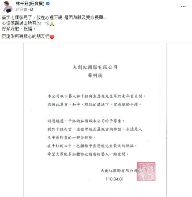 林千钰自曝隐瞒离婚7个月的原因:为顾及双方长辈