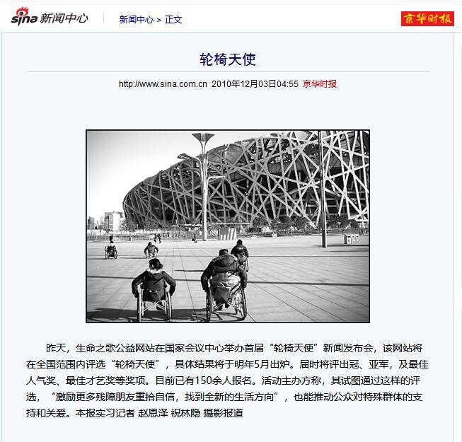 当时刊载在京华时报上的新闻文章