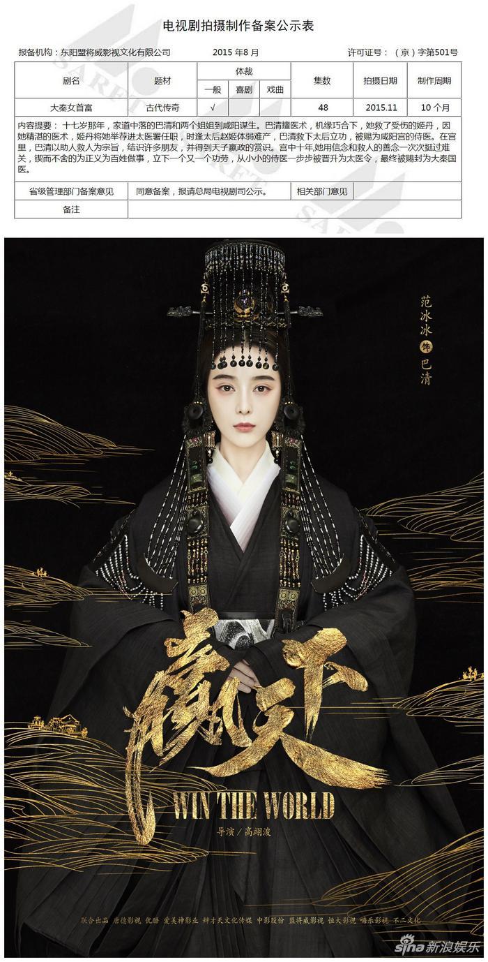 范冰冰主演的《巴清传》,2015年8月在广电总局备案时,剧名还叫《大秦女首富》,后来改成了《赢天下》。