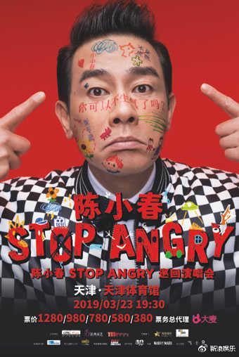 陈小春 STOP ANGRY 巡回演唱会(天津站)