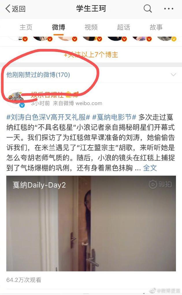 王珂点赞刘涛相关微博