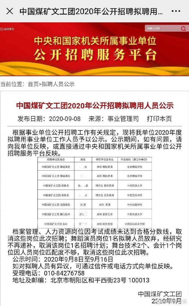 中国煤矿文工团2020公开招聘拟聘用名单