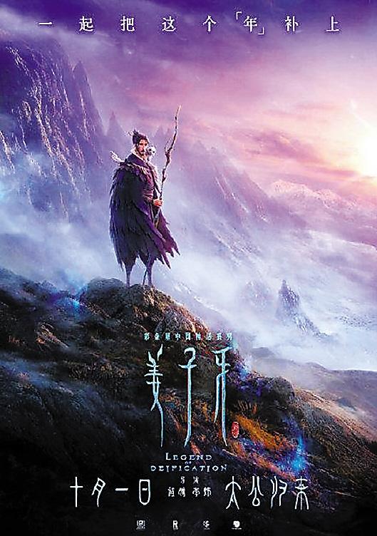 《姜子牙》《夺冠》转战国庆档 一大波新片在路上
