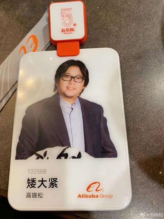 网传高晓松已从阿里离职阿里大文娱方称不清楚