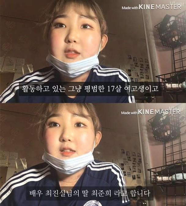 崔準熙自言是一名平凡的17歲高中生,亦是崔真實的女兒,又自曝患上紅斑狼瘡症,過去兩個月也在抗病,十分辛苦。