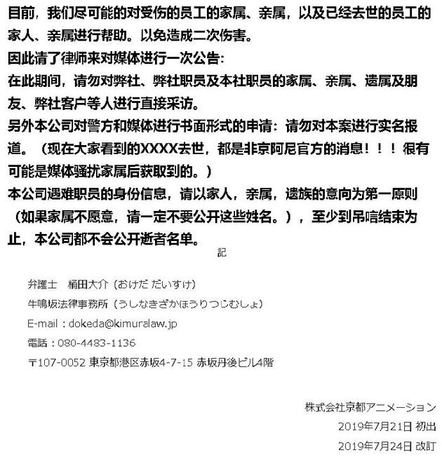 京都动画发声:将为家属提供帮助 请媒体克制采访