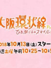 大阪環狀線 Part4 每站的微笑