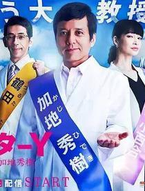 Y医生:外科医生加地秀树 第3季