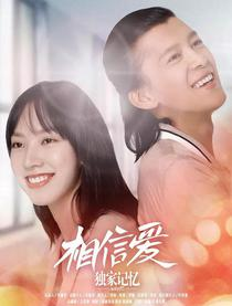 独家记忆之相信爱(2019)
