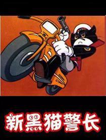 黑猫警长第二部在线观看和下载