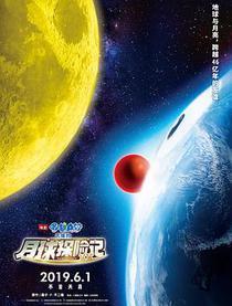 哆啦A夢:月球探險記