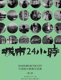 城市24小時