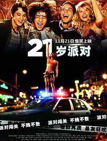 年满二十一(2013)