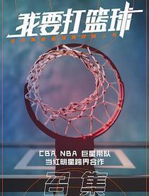 我要打篮球在线观看和下载