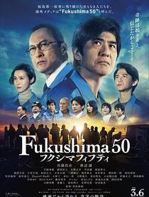 福島50死士