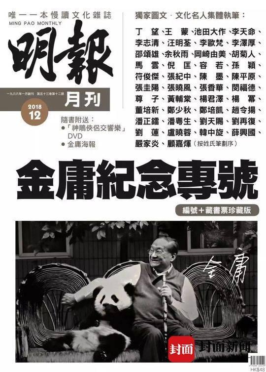 张纪中受金庸生前创办的《明报》邀请,稀奇撰写了祝贺文章《不朽的金庸》来祝贺金庸。