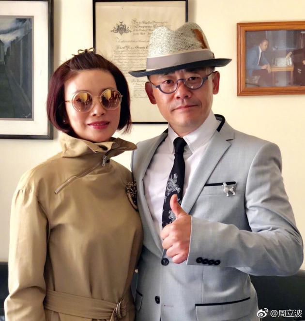 周立波与妻子