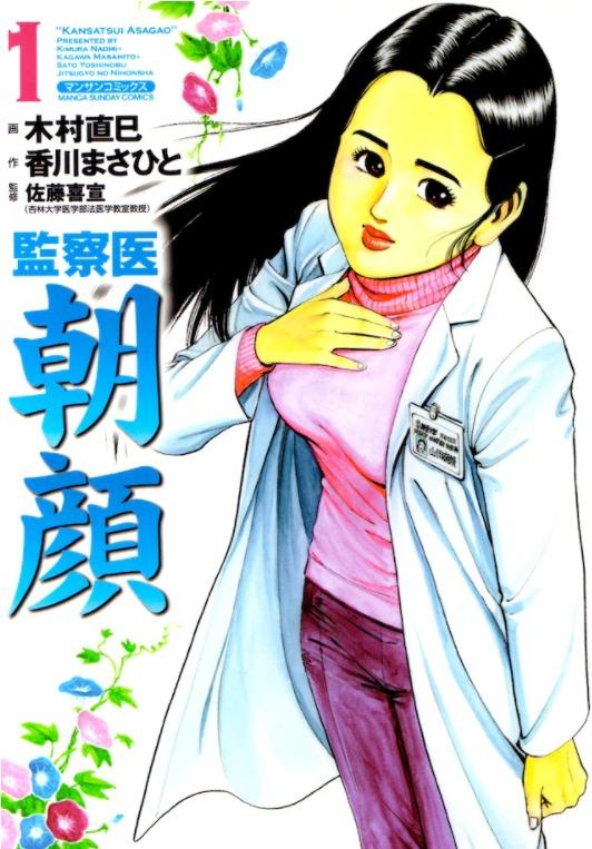 《监察医朝颜》将播第二季 成为首部跨季月9剧