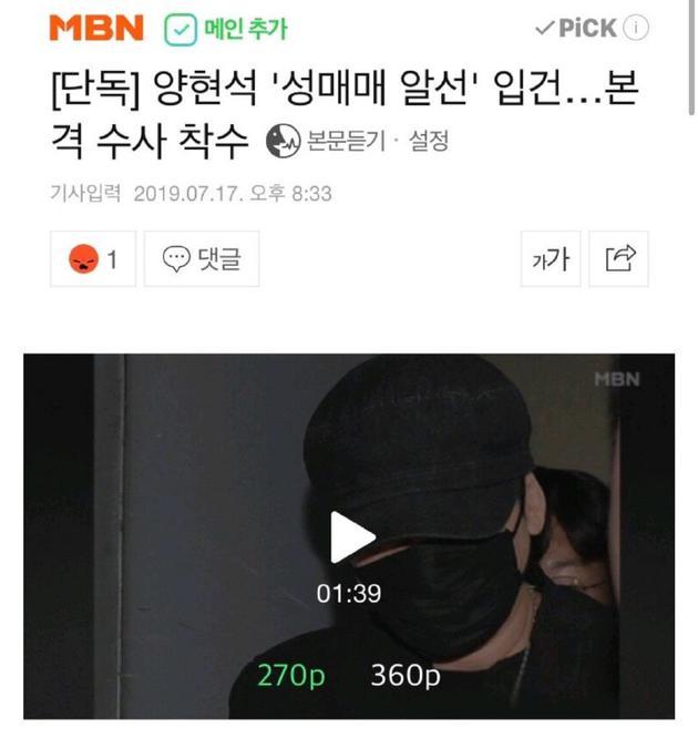 前YG代表梁铉锡涉嫌性交易中介 韩警方正式立案