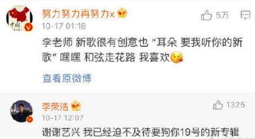 李荣浩和张艺兴微博上互动