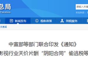 6月初多部门联合发布通知严控天价片酬
