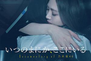 日本票房:蜷川实花新片上榜 获得排行第三