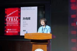 第八届中国电影史年会在长春举行